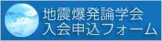地震爆発論学会入会申込フォーム